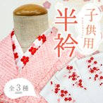 こども用 刺繍半衿 全3種 七五三 花柄 日本製 白地 赤 女の子 ガールズ 和装 着物 かわいい 刺繍 半襟 小さい 着付け ポリエステル 和装小物 子供用