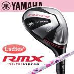 ショッピング半額以下 YAMAHA [ヤマハ] inpres RMX [インプレス リミックス] レディース ユーティリティ TX-414U 白(花柄) カーボンシャフト