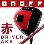 グローブライド 2015 ONOFF [オノフ] DRIVER AKA 赤ドライバー Smooth kick MP-515D カーボンシャフト
