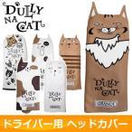 DULLY NA CAT [ダリーナキャット] ドライバー用 ヘッドカバー DN-DC