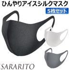 SARARITO [サラリト] モノトーン アイスシルク マスク 5枚セット 繰り返し洗える
