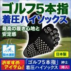 トモエ繊維 ゴルフ用5本指 着圧 ハイソックス【紳士/メンズ】 【婦人/レディース】