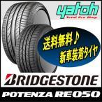 【送料無料】ブリヂストン ポテンザ RE050 OE 195/45R17