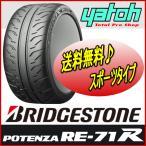 ブリヂストン ポテンザ RE-71R 235/45R17