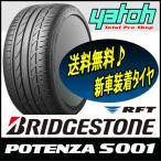【送料無料】ブリヂストン POTENZA S001 RFT REP 225/55R17