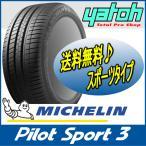 【送料無料】ミシュラン パイロット スポーツ3 245/40R19