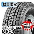【数量限定】【Yahoo!特価】【送料無料】チューブタイヤ ブリヂストン デュラビス M804 7.00R16 12PR
