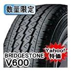 【数量限定】【Yahoo!特価】【送料無料】チューブレスタイヤ ブリヂストン V600 165R13 6PR