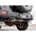 【代引き不可】JAOS BATTLEZ X EX type ZS-W ジープ ラングラー アンリミテッド AT 4WD JK36L用 リヤピースのみ B701901