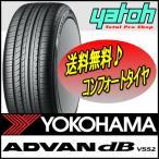 ヨコハマ ADVAN dB decibel V552 205/55R16 91W