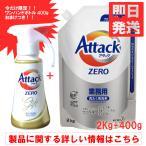 【今だけ限定】花王 アタックZERO(ゼロ) 業務用 2kg + ワンハンドボトル400g(2.4kg)