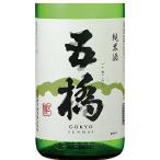 軟水仕込み特有のソフトな口当たり、香り華やかな旨口純米酒