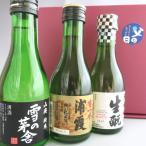 厳選!日本酒の贈り物 有名地酒飲み比べ東日本編