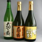 父の日 日本酒の贈り物 天狗舞 大吟醸 贅沢三昧 飲み比べセット