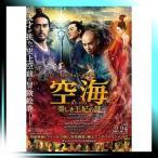 |映画パンフレット| 空海 KU-KAI 美しき王妃の謎 キャスト 染谷将太,