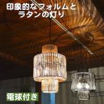 ペンダントライトおしゃれ間接照明アジアン♪ラタンレンテラペンダントランプ2灯型(ナチュラル・ダーク)♪インテリア天井照明シーリングライト