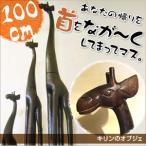 アジアン雑貨バリ(ブラウンキリン100cm)置物オブジェ木製キリンエスニック