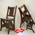 アジアン家具 バリ (チーク ラダーステップチェア) 折りたたみ 踏み台 イス ダイニングチェア ラダーラック 本棚 木製 チーク材