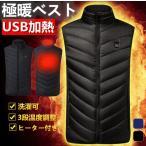ヒーターベスト 電熱ベスト ヒートウォーム あったかインナー 防寒インナー 3段温度調整 防寒 極暖 電熱ジャケット 温度調整 USB 加熱 洗濯可  代引不可