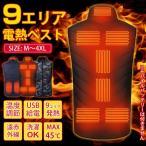 電熱ベスト 2021加強版 9エリア発熱 3段階温度調節 暖かい ヒートベスト 温度調整 USB給電式 洗濯可 冷え性に対応 代引不可