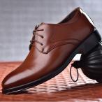 ショッピングフォーマルシューズ 紐靴 ビジネスシューズ 革靴 レースアップ ビジネス メンズ メンズシューズ 新生活 紳士靴 フォーマルシューズ 靴 軽量 結婚式 仕事用 父の日 歩きやすい