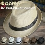 Straw Hat - 帽子 麦わら帽子 メンズ UVカット ハット 春 夏 男性用 ストローハット ストローハット 春夏 UVカット帽子 メンズ帽子 日よけ帽子 あすつく対応