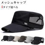 メッシュキャップ ワークキャンプ 帽子 キャップ 4type 父の日 通気性抜群 サイズ調節可能 紫外線対策 メンズ レディース UVカット スポーツ