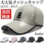 帽子 キャップ メンズ メッシュキャップ 野球帽 通気性抜群 レディース 文字ロゴ UVカット スポーツ 6色 メール便限定 代引不可