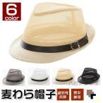 麦わら帽子 パナマ帽 セール ハット  中折れ ストローハット メンズ レディース 帽子 メッシュ  通気性 夏  涼しい 代引不可