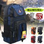 リュック 大容量 60L バックパック 登山 ディバッグ リュックサック サック 防水 軽量 スポーツ 旅行 アウトドア 鞄 ハイキング トレッキング ランニング 連休