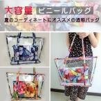 ショッピングプールバッグ 女の子 トートバッグ 透明バッグ プールバッグ ビニールバッグ スイムバッグ ビニール 夏 海 プール ビニル レディース 大容量 ビーチバッグ bag