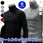 tシャツ メンズ 無地 カジュアル タートルネック メンズ カットソー 長袖 Men's メンズ