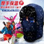 帽子 スキー帽子 裏起毛帽子 防寒帽 防寒 防風 保温 厚手 冬キャップ フライトキャップ バイク 耳付きキャップ マスク付き レディース