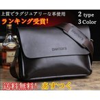本革 ビジネスバッグ ショルダーバッグ メッセンジャーバッグ メンズバッグ カジュアル バッグ 斜めがけバッグ バッグ 便利