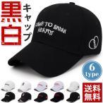 キャップ 帽子 野球帽 メンズ レディース ゴルフ 黒 白 夏 UV ハット スポーツ 遠足 UVカット 紫外線対策   メール便限定 代引不可