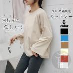 カットソー Tシャツ トップス クルーネック フレア袖 無地 ゆったり 長袖Tシャツ レディース カジュアル 代引不可