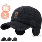 キャップ 耳あて付きキャップ 防寒キャップ 帽子 メンズ 野球帽子 ウォーム 帽子 耳あて 秋 冬 暖かい ゴルフ 厚手 スキー帽子 代引不可