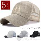 帽子 キャップ メンズ 送料無料 メッシュキャップ 野球帽 涼しい 通気性抜群 紫外線対策 吸汗速乾 UVカット 日焼け止め 長いつば メッシュ ぼうし 代引不可