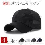 キャップ メンズ 帽子 メッシュキャップ 迷彩 涼しい 送料無料 野球帽 通気性抜群 吸汗速乾 紫外線対策 UVカット 日焼け止め メッシュ 調節可能 代引不可