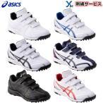 ネーム刺繍サービス アシックス ASICS 野球 トレーニングシューズ アップシューズ NEOREVIVE TR 2 ネオリバイブ TR 1123A015