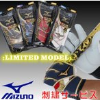 バッティング手袋 ミズノプロ シリコンパワーアークW ダブルベルト 両手用 天然皮革 限定モデル mizuno