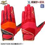 ミズノプロ 守備用手袋 左手用 野球 1EJED034 右投げ用 水洗い可能 合成皮革 IGNITION RED
