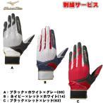 グローバルエリート 守備手袋 左手用 ミズノ 野球 守備用手袋 19SS 1EJED230  20