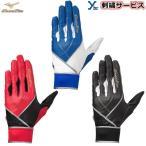 刺繍サービス 右投げ用 ミズノ 守備用手袋 グローバルエリート ZeroSpace 野球 守備用 カラー手袋 全3色 1EJED250
