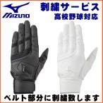 ミズノ バッティンググローブ 両手用 耐久打ち込み手袋 高校野球ルール対応 1EJEH160 刺繍サービス