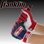 フランクリン 野球 手袋 バッティンググローブ CFX Pro バッテ 日本未発売 アメリカ独立記念日 限定販売品 インディペンデンズデー