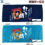 【1色刺繍サービス】 部活魂タオル プリントフェイスタオル サッカー(6451A・6451B)