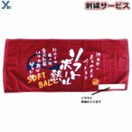 【1色刺繍サービス】部活魂タオル プリントフェイスタオル ソフトボール(6464)