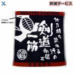 【1重ネーム刺繍サービス】 部活魂タオル フラット織ハンドタオル 剣道 (6542)