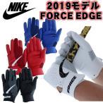 ナイキ NIKE バッティング手袋 バッティンググローブ 両手用 フォースエッジ FORCE EDGE ba1013